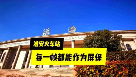 苏北淮安东站终于开通了 让我们来看看淮安火车站 以后将何去何从