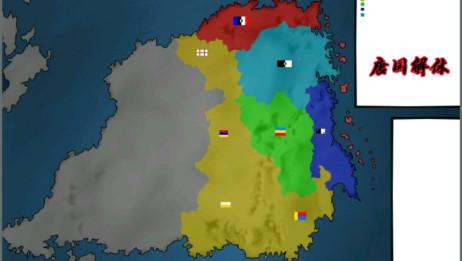 架空地图唐国解体(画质有所提升)