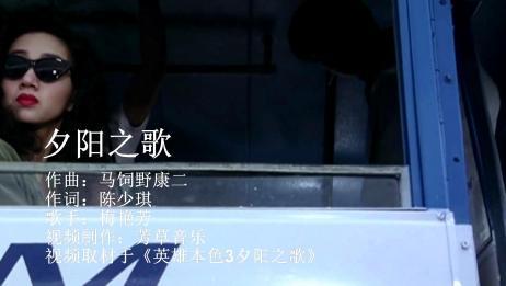 《英雄本色3》主题曲《夕阳之歌》,梅艳芳的绝唱,永恒的经典