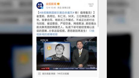 央视揭韩国娱乐圈自杀魔咒,50天时间内,三位韩国艺人离世