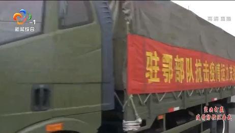 为保证全市蔬菜供应,多个单位多方协助,齐心协力保障运输