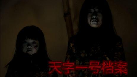 【天字一号档案】15:血色妖法!!南洋降头术!!