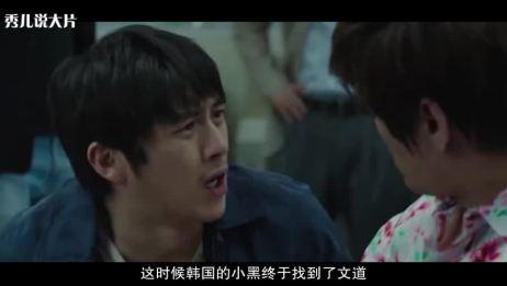 一部韩国人性大片,根据真人真事改编,真实得让人不忍看!