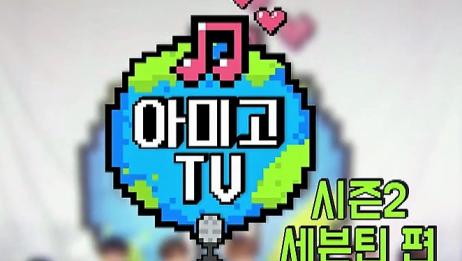 【SVT_ZER·0站】SEVENTEEN amigo tv S2成员个人影像合集 零站中