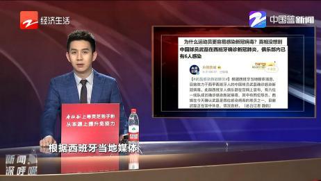 快讯!中国球员武磊在西班牙确诊新冠肺炎!俱乐部内已有6人感染