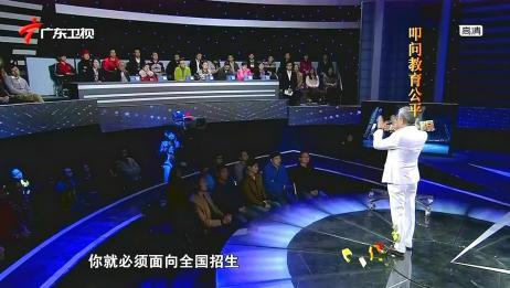 郎咸平一番对中国高校的思考,叩问了教育公平!很深刻!