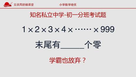 小升初,初一分班考试,1×2×3×4×……×999末尾有多少个零?