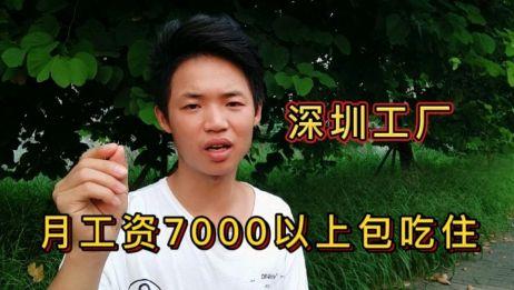 深圳工厂,月工资7000以上包吃住,但为什么还很难招人?