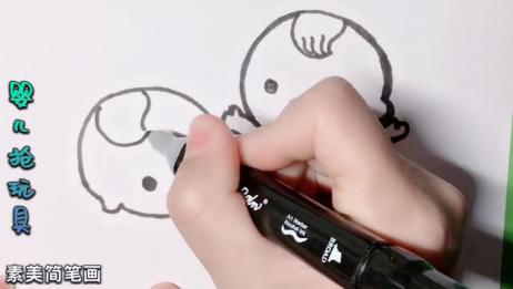 早教益智简笔画,创意构图婴儿的相处模式,有趣亲子绘画