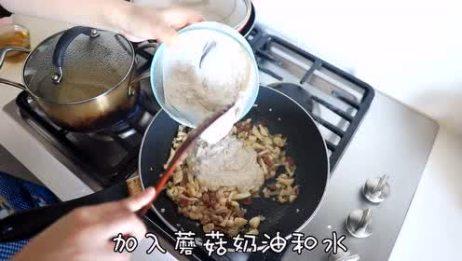 安惠大厨房:菌菇意大利面