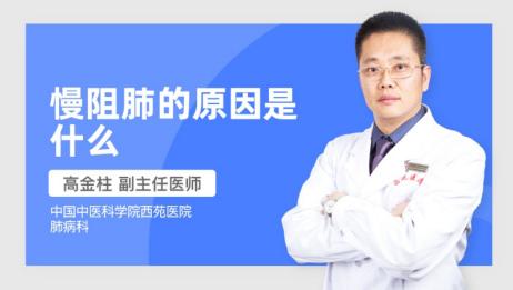 慢阻肺的原因是什么