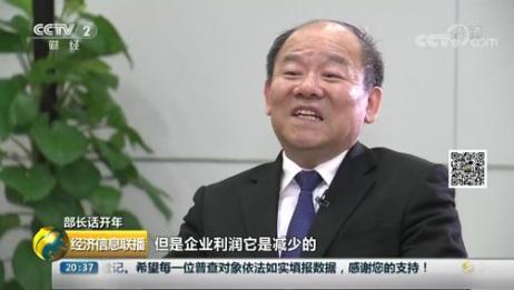 [经济信息联播]部长话开年 宁吉喆:2019主动开放 改革永远在路上