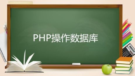 PHP操作MySQL数据库
