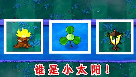 植物大战僵尸:三种植物大比拼,谁才是迷雾之王!