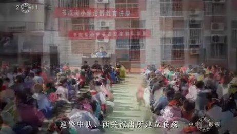 2011曲阜市书院街小学宣传片