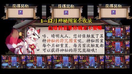 【阴阳师】112月神秘图案全收录,白嫖的蓝票你确定不要嘛!!!