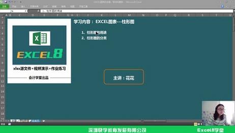 明细账excel_会计分录excel_会计excel视频
