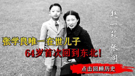 张学良唯一在世的儿子,64岁首次回大陆,圆了父亲的心愿
