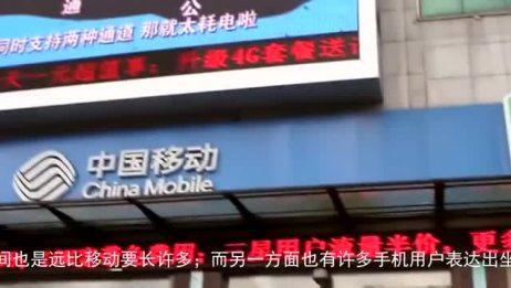 """中国移动来了!宽带不再免费!网友直言:坐等""""携号转网""""!"""