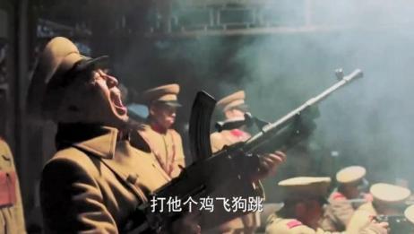 少帅:汤玉麟拿着120挺机关枪示威,在鬼子警局附近疯狂扫射!