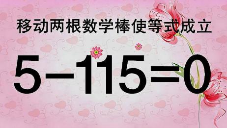 太有才了,数字相差很大的奥数5115=0,考考你的智商够不够高