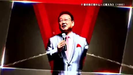 国宝级歌手闪亮登场,中国第一男高音,民歌泰斗蒋大为
