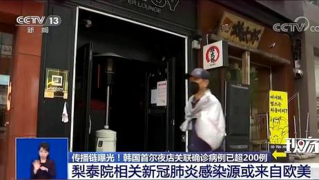 韩国夜店感染病例超200人 四代传播链曝光 这地方最危险