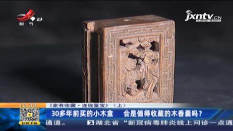 《家有收藏·连线鉴宝》(上):30多年前买的小木盒 会是值得收藏的木香囊吗?(江西台)