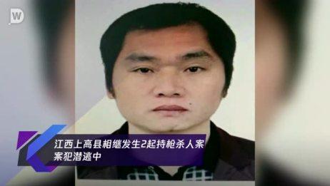 江西上高县相继发生2起持枪杀人案 案犯潜逃中