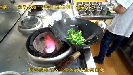 """厨师长疑难解答:青菜""""炝炒跟清炒""""的区别"""