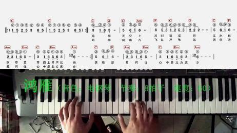 成人零基础学电子琴:手把手教你弹《鸿雁》