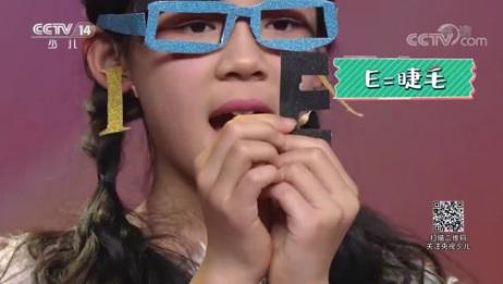 [看我72变]《字母变装秀》 表演:首都师范大学附属小学