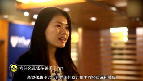 中国留学生为什么选择在美国就业?