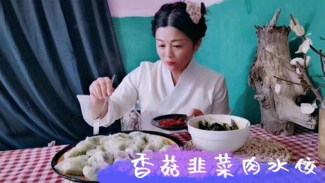 又开始吃饺子了,香菇韭菜肉水饺,嘎嘎好吃的