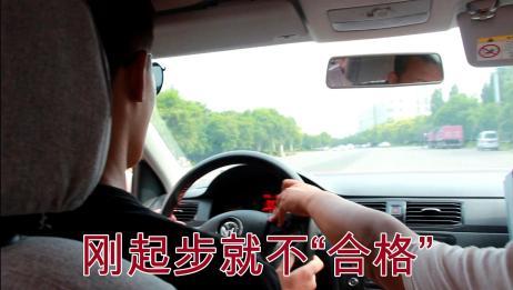 """科目三实际道路练车,刚起步教练表示""""挂完了"""",学员一脸蒙圈"""