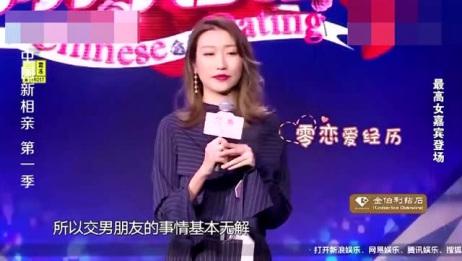 中国新相亲:美女身高1米8,大长腿溢屏!