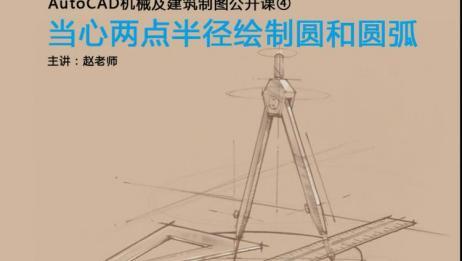 CAD制图教程视频cad视频教程:当心两点半径绘制圆与圆弧