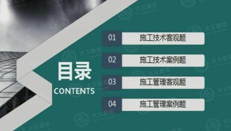 大立教育2019年一级建造师考试培训刘永强水利水电实务冲刺视频