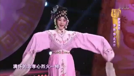 豫剧《花木兰》选段 表演:李殊