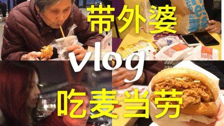 活动  【vlog】和老哥带85岁外婆去吃麦当劳 | 外婆的第一次快餐体验 | 一点tal