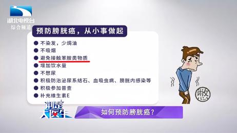荆楚大医生:如何预防膀胱癌,来听名医在线支招