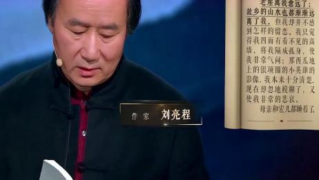 刘亮程朗读鲁迅故乡:其实地上本没有路,走的人多了,也便成了路