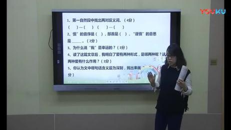 小学五年级下册语文教学总复习(下)