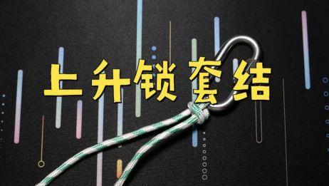 上升索套结 用于绑系船帆在横向桅杆的绳结