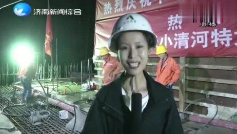 好消息!济南小清河特大桥合龙,济青高速改扩建工程主体完工