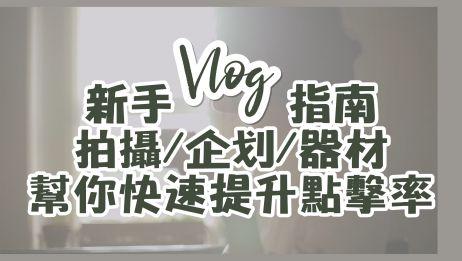 新手如何创作Vlog |提升视频点击率
