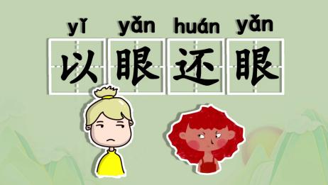 「学海成语小课堂」:以眼还眼