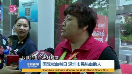 国际献血者日深圳市民热血助人