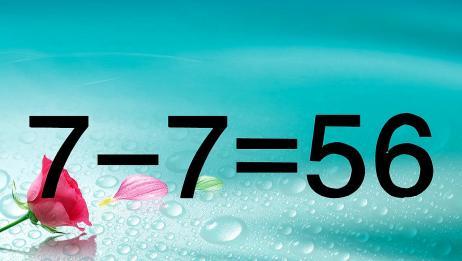 你是学霸吗?数字相差很大的奥数77=56,考考你的智商够不够高
