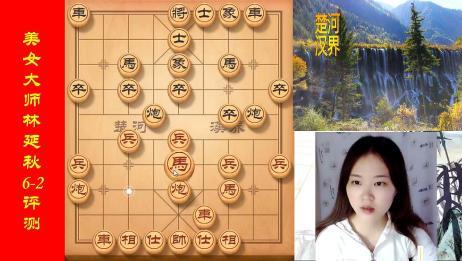 美女大师林延秋和62棋手对弈,一开盘,便知道啥叫差距